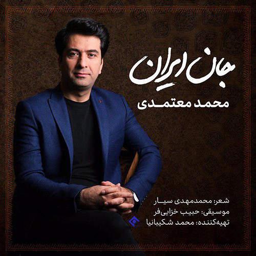 جان ایران - محمد معتمدی