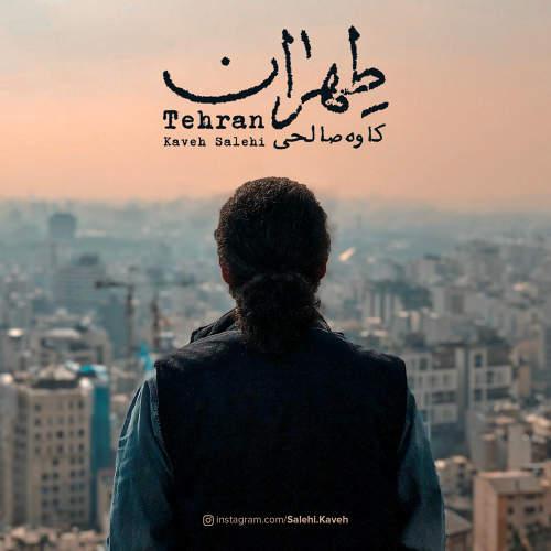 طهران - کاوه صالحی
