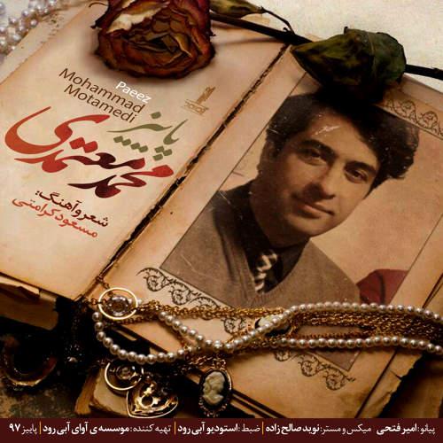 پاییز - محمد معتمدی