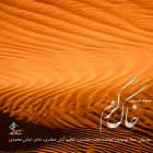 خاک گرم - محمد معتمدی
