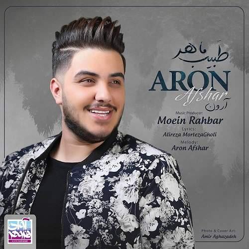 طبیب ماهر - آرون  افشار