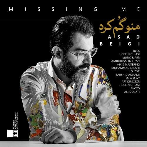 منو گم کرد - اسد  بیگی