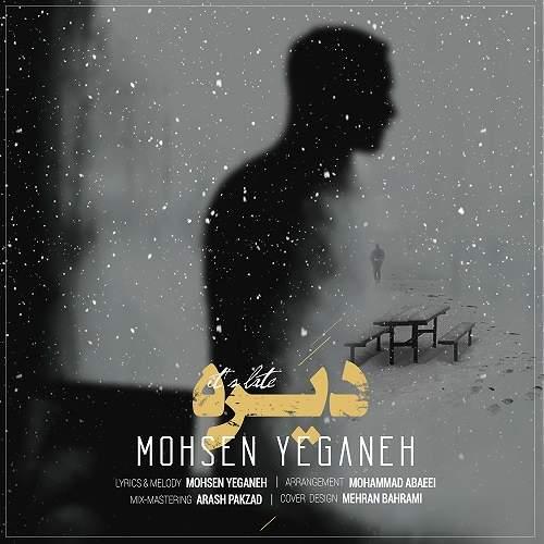 دیره - محسن یگانه