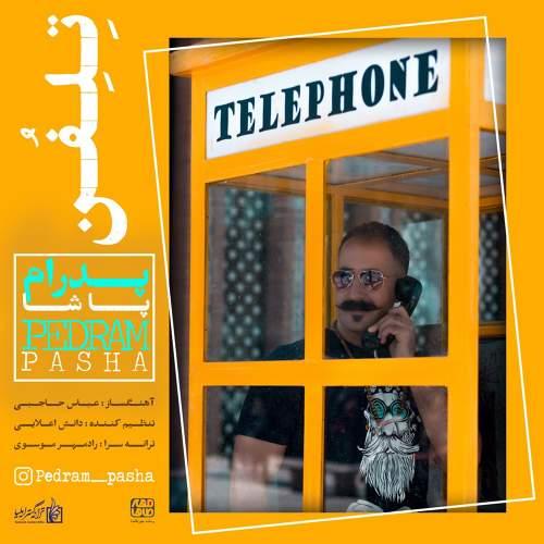 تلفن - پدرام پاشا