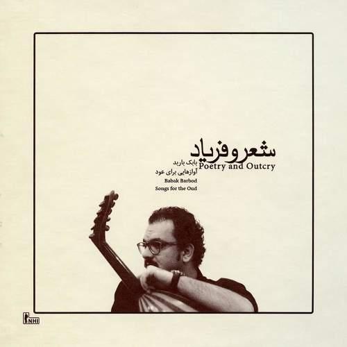 شعر و فریاد (آوازهایی برای عود) - بابک باربد