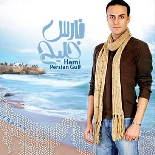 خلیج فارس - حمید حامی