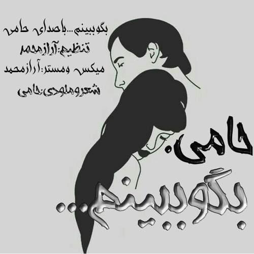 بگو ببینم - حمید حامی