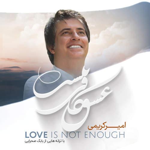 عشق کافی نیست - امیر کریمی