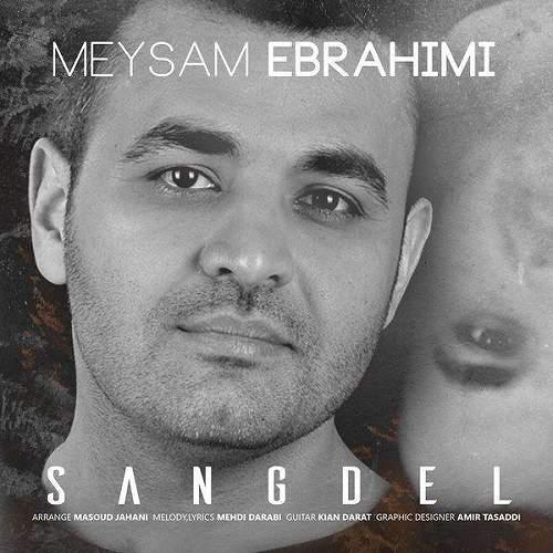 سنگدل - میثم ابراهیمی