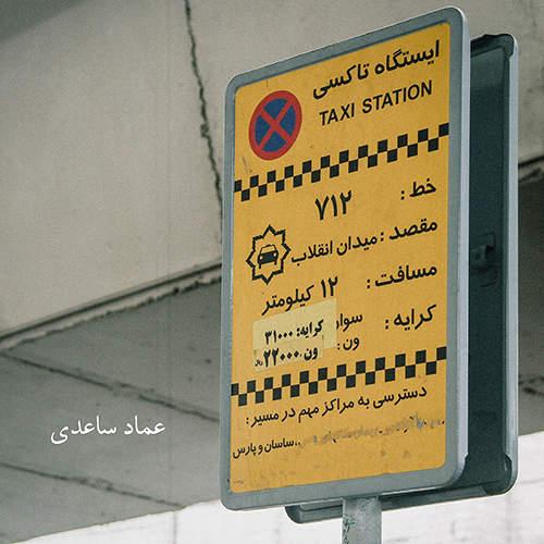 میدان انقلاب - عماد ساعدی