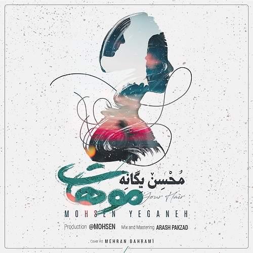 موهات - محسن یگانه