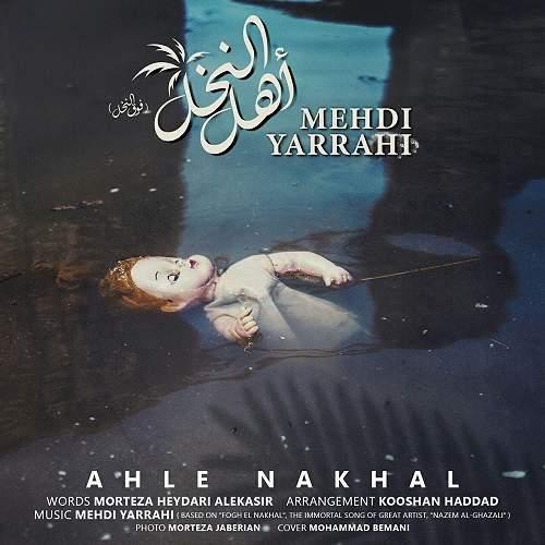 أهل النخل - مهدی یراحی