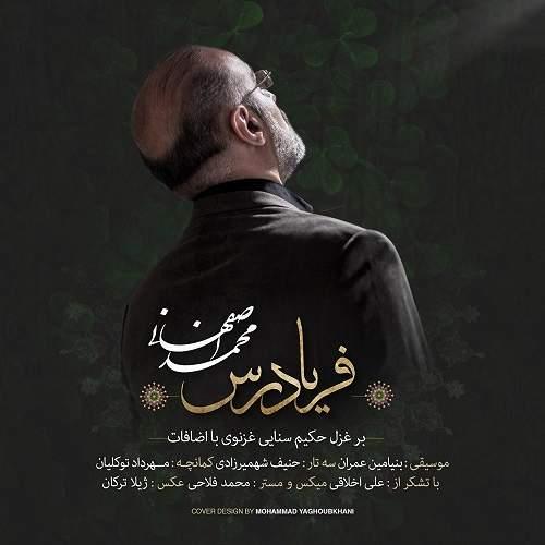 فریادرس - محمد اصفهانی