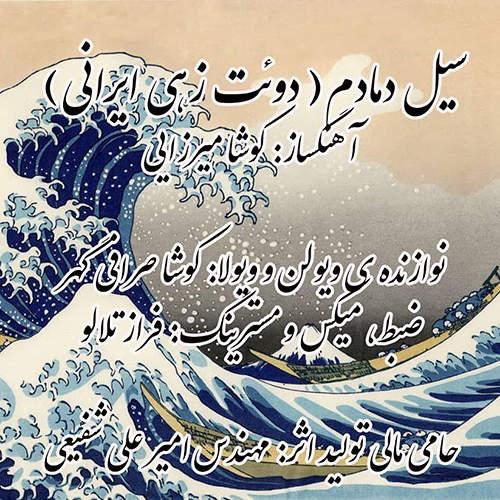 سیل دمادم (دوئت زهی ایرانی) - کوشا  میرزایی