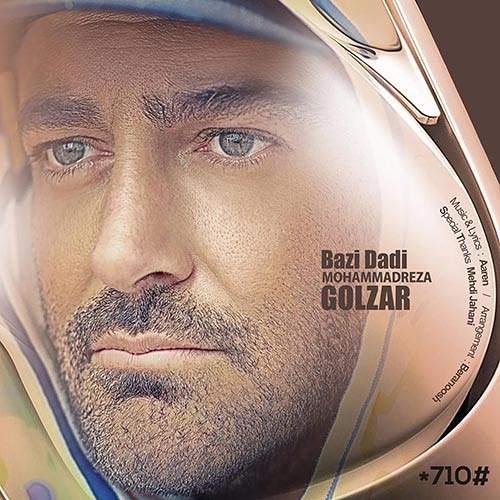 بازی دادی - محمدرضا گلزار