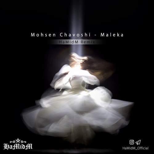 ملکا (ریمیکس) - محسن چاوشی و HaMidM