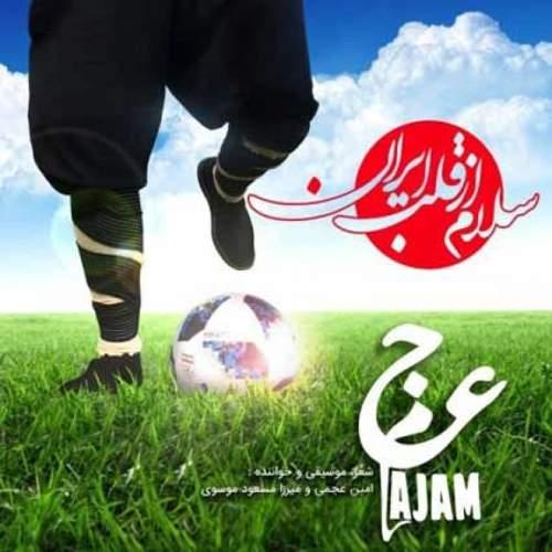 سلام از قلب ایران