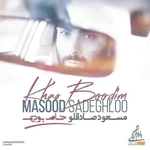 خاص بودیم - مسعود صادقلو