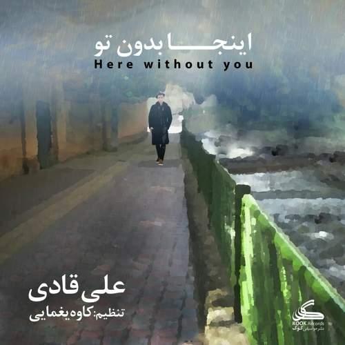 اینجا بدون تو