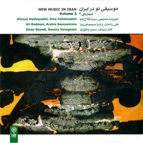 موسیقی نو در ایران شماره ی ۳ - علیرضا مشایخی