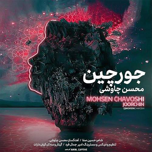جورچین - محسن چاوشی