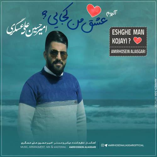 عشق من کجایی - امیرحسین علی عسگری