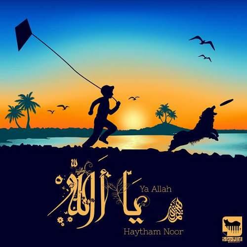 یا الله (نسخه جدید)