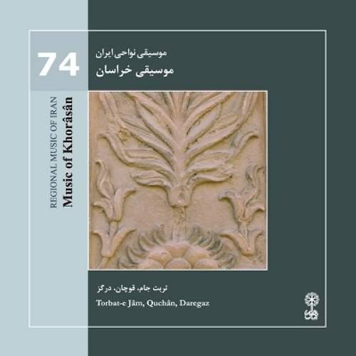 موسیقی نواحی ایران - موسیقی خراسان (۷۴) - فریده  رهنما