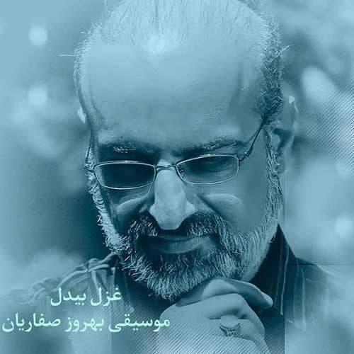 غزل بیدل - محمد اصفهانی