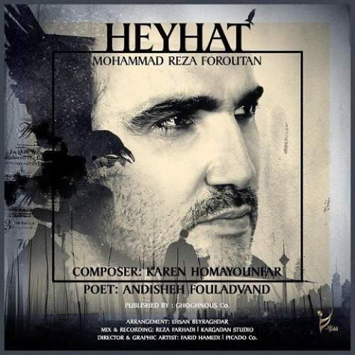 هیهات - محمدرضا فروتن