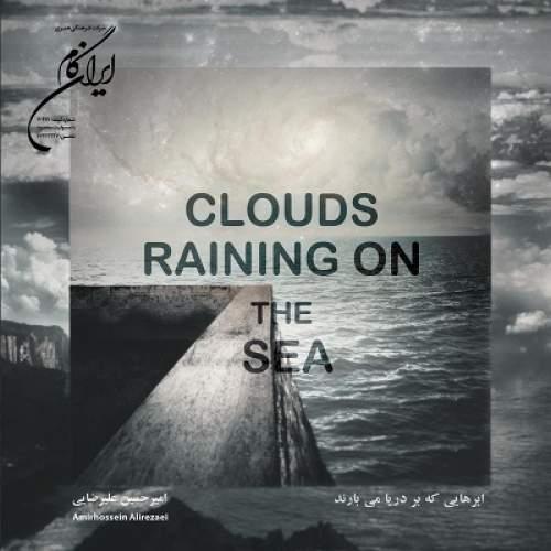 ابرهایی که بر دریا می بارند - امیرحسین علیرضایی