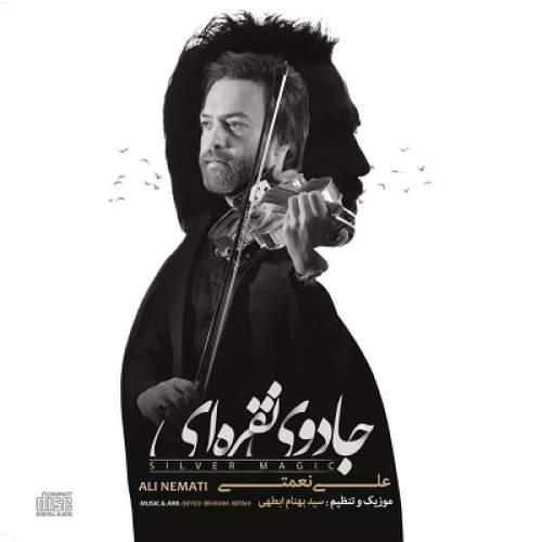 جادوی نقره ای - علی نعمتی