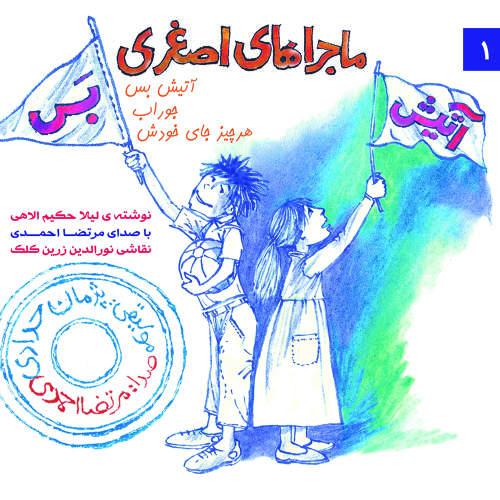 ماجراهای اصغری ۱ (آتیش بس) - مرتضی احمدی