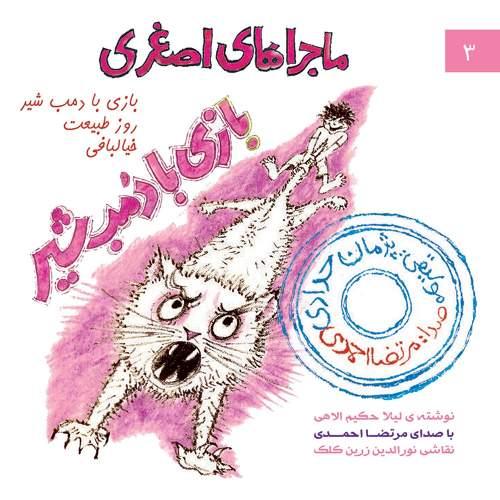ماجراهای اصغری ۳ (بازی با دمب شیر) - مرتضی احمدی