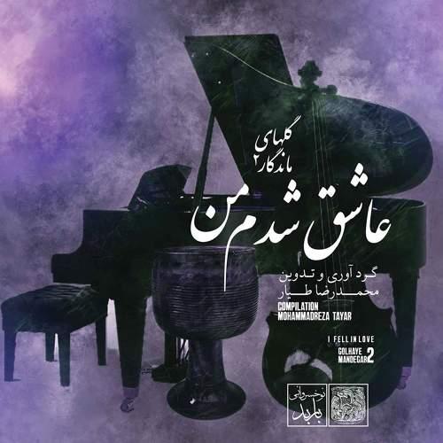 عاشق شدم من (گلهای ماندگار ۲) - محمدرضا طیار