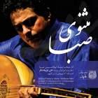 سامانی - علی پژوهشگر