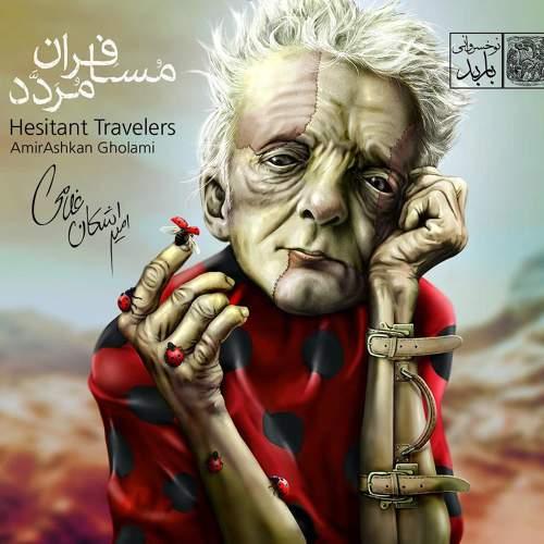 مسافران مردد - امیر اشکان غلامی