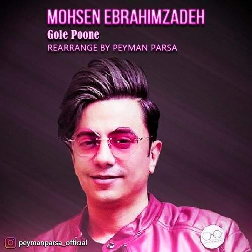گل پونه (پیمان پارسا ریمیکس) - محسن ابراهیم زاده