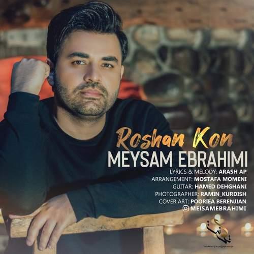روشن کن - میثم ابراهیمی