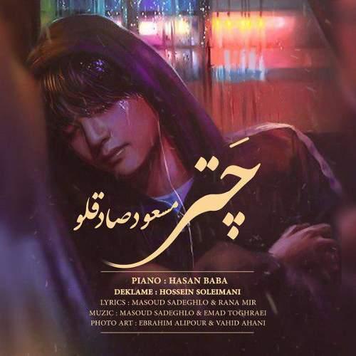 چتر - مسعود صادقلو