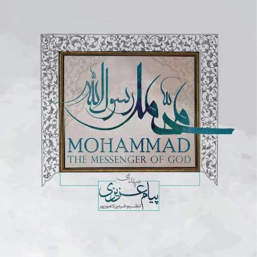 محمد رسول الله - پیام عزیزی