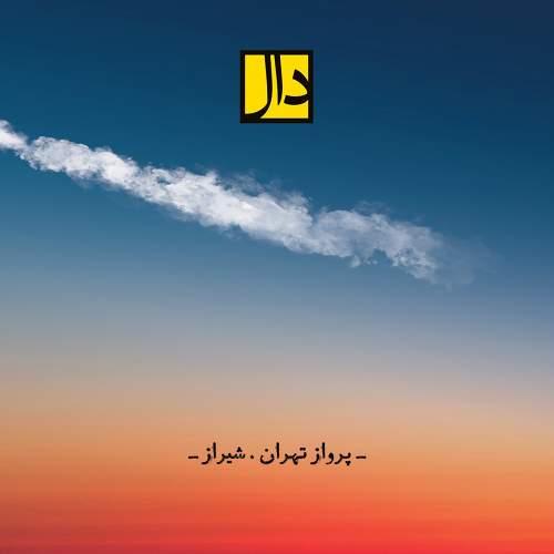 پرواز تهران شیراز - گروه دال