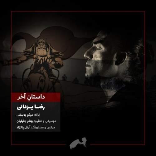 داستان آخر - رضا یزدانی