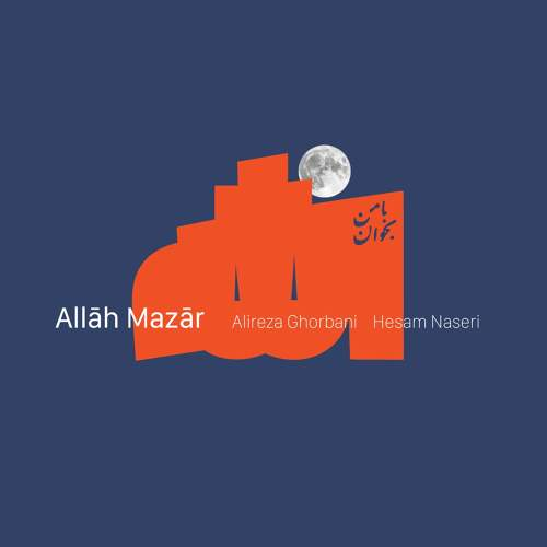 الله مزار - علیرضا قربانی