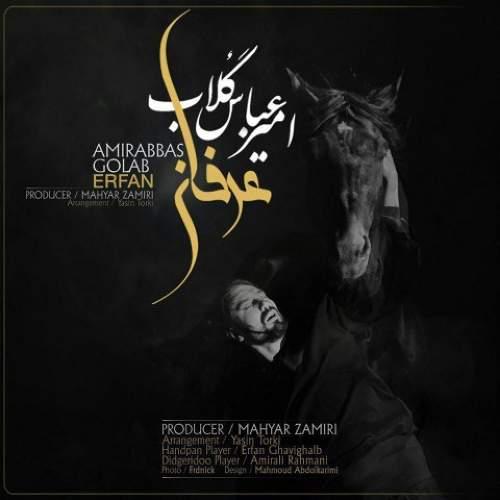 عرفان - امیرعباس گلاب