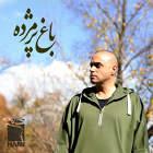 باغ پژمرده - حمید حامی