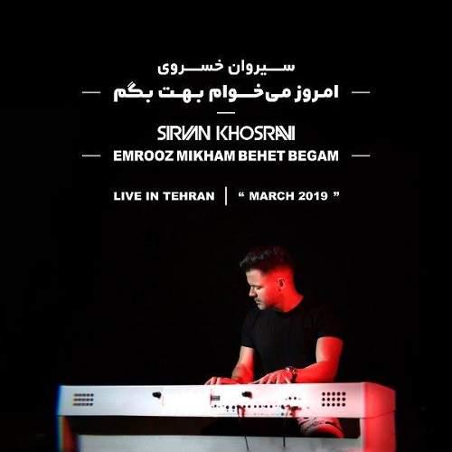 امروز میخوام بهت بگم (اجرای زنده) - سیروان خسروی