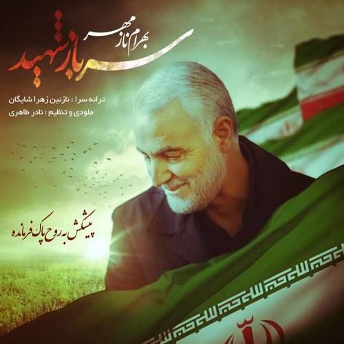 سرباز شهید - بهرام نازمهر