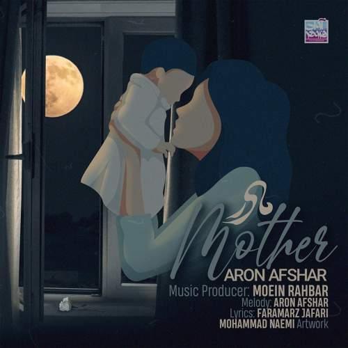 مادر - آرون  افشار