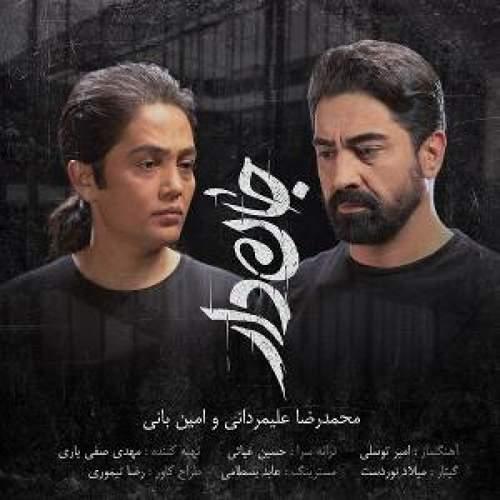 جان دار - امین بانی و محمدرضا علیمردانی